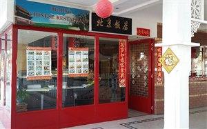 Beijing Chinese Restaurant - Lakefield