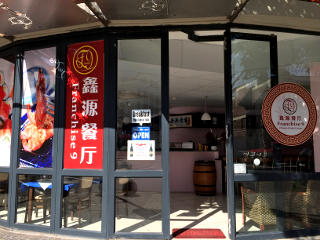 Franchise 9 Chinese & Sushi Cuisine - Cape Town